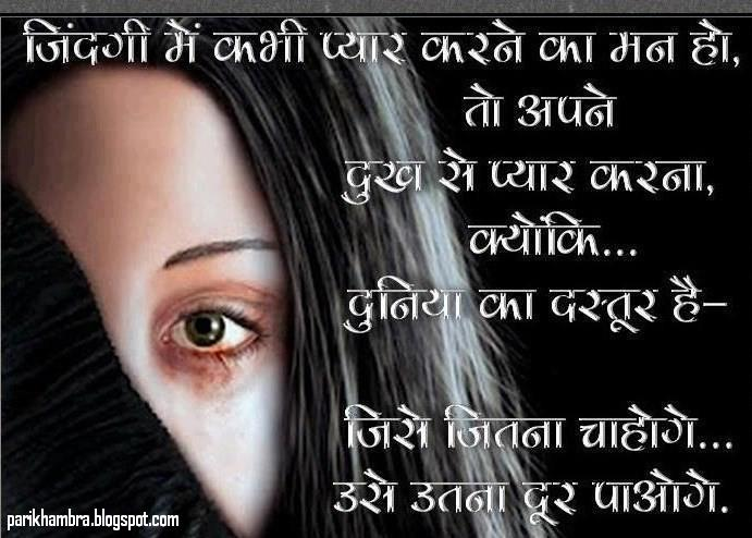 Pari Khambra Hindi Sad Quotes For Love Sad Sayings