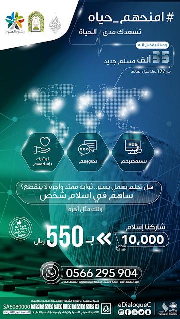 550 ريال، دعوة، شخص، إسلام، اعتناق، الإسلام، قصص
