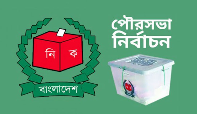 Beginning of the hearing on the postponement of voting in Bakshiganj municipality elections