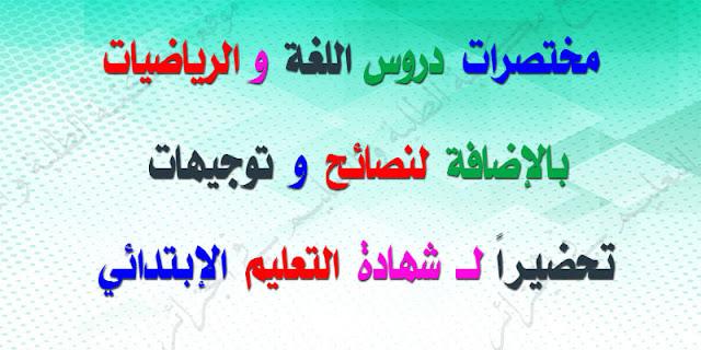 مختصرات دروس الرياضيات و اللغة العربية السنة الخامسة إبتدائي
