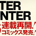 Hunter x Hunter Manga To Return With New Collection [HOT - UPDATE] 2017