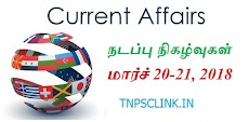TNPSC Current Affairs March 20-21, 2018 (Tamil) Download as PDF