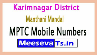 Manthani Mandal MPTC Mobile Numbers List Karimnagar District in Telangana State