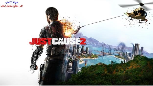 تحميل لعبة Just Cause 2 جست كوز 2 للكمبيوتر برابط مباشر ميديا فاير
