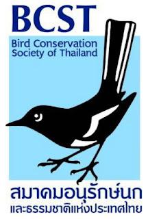 สมาคมอนุรักษ์นกและธรรมชาติแห่งประเทศไทย