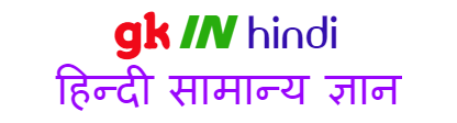 Gk in Hindi - Current affairs सामान्य ज्ञान General Knowledge