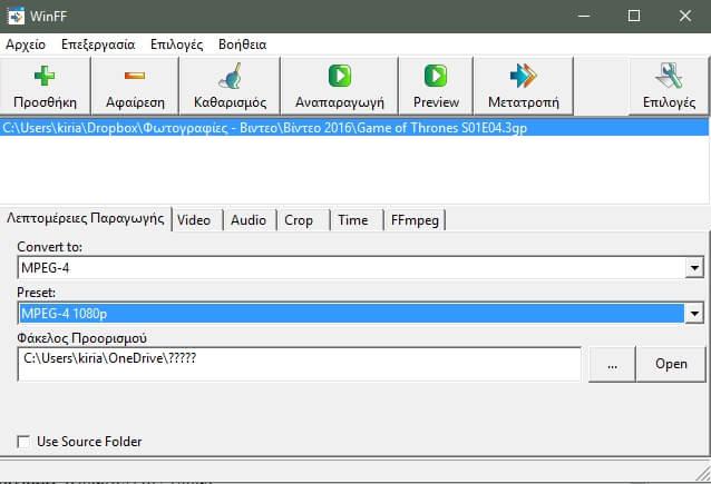 WinFF 1.5.5 - Δωρεάν και εύκολο πρόγραμμα μετατροπής αρχείων Βίντεο και Ήχου