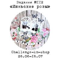 http://challenge-km-shop.blogspot.ru/2017/06/112-1607.html