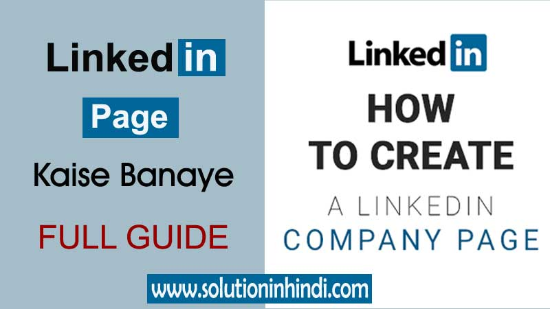 linkedin-business-page-kaise-banaye-in-hindi