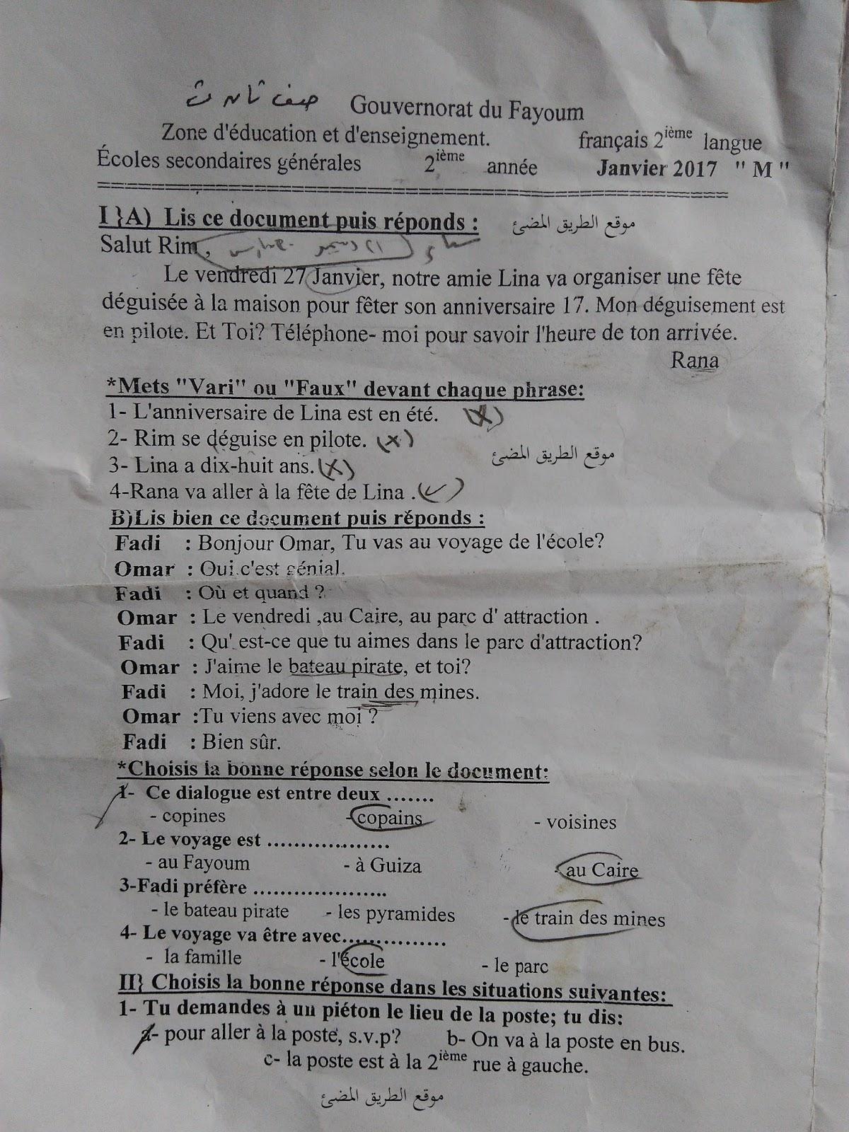 حمل امتحان نصف العام الرسمى فى اللغة الفرنسية الصف الثانى الثانوى محافظة الفيوم 2017