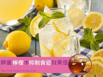 蜂蜜檸檬水-抑制食慾效果佳