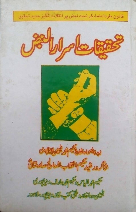 Israr ul Nabaz Urdu PDF Hikmat Book