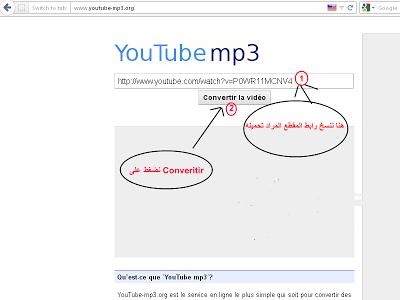 موقع تحميل اغاني من اليوتيوب بصيغة mp3