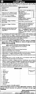 TN Police Recruitment 2017 - Horse Maintainer, Gardner and other Vacancies