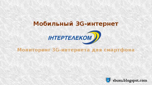 Мобильный 3G-интернет от Интертелеком