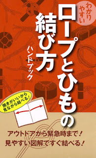 7 わかりやすい ロープとひもの結び方ハンドブック [Rope to Himo No Musubikata Handbook Wakari Yasui]