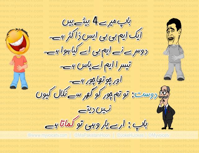 #UrduLateefay #HindiJoke – A funniest joke for you...Father and Son joke ..  #UrduLateefa …☺..