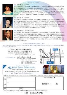 マンドリンコンサート 埼玉県川口市かわぐち 【演奏会のチラシデザイン】
