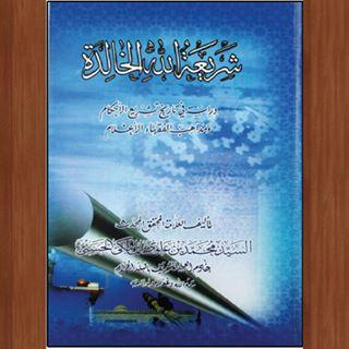 Jual Buku Syari'atullah Al-khalidah | Toko Buku Aswaja Banjarmasin