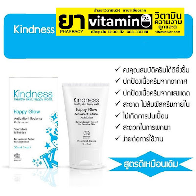 Kindness Happy Glow Moisturizer