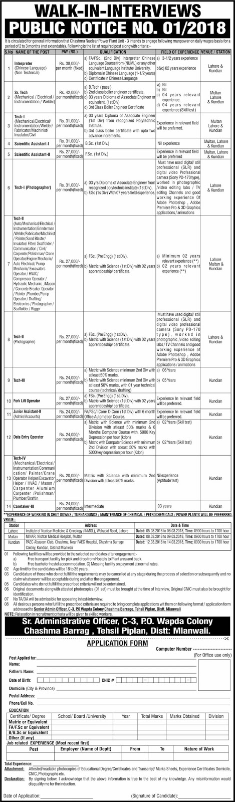 Jobs In Chashma Nuclear Power Plant 2018 | Pakistan Atomic Energy