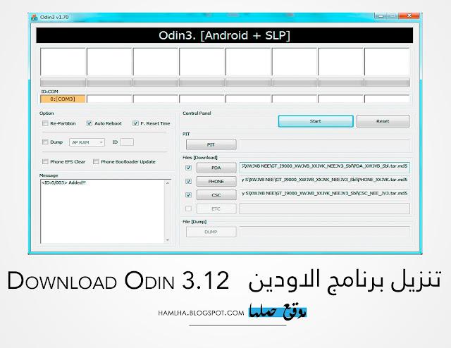 تحميل برنامج اودين Download Odin3 لعمل الروت لهواتف السامسونج
