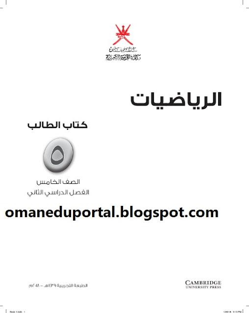 https://omaneduportal.blogspot.com/2019/02/book-math-grade5-trims2.html