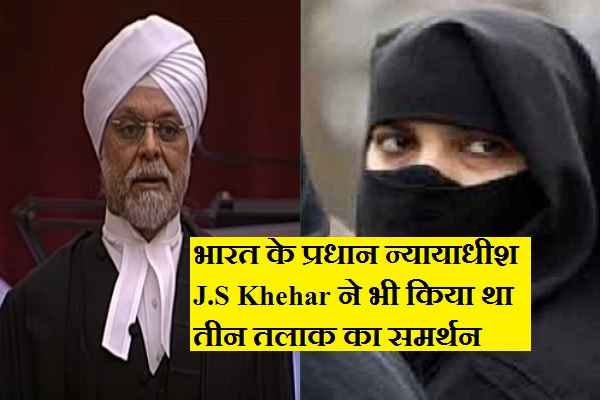 chief-justice-of-india-jagdish-singh-khehar-also-supported-3-talaq