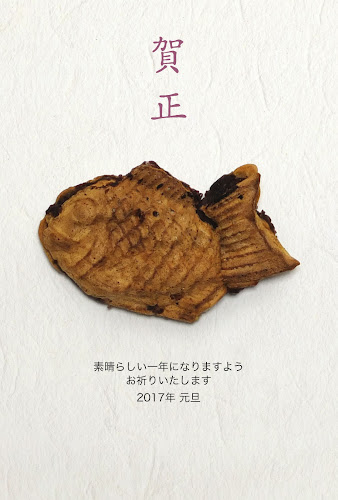和菓子デザインの年賀状 「たい焼き」