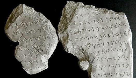 Resultado de imagen para la piedra que menciona al rey david rey de israel