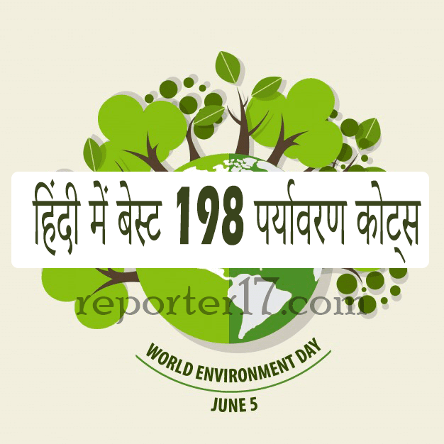 Best 198 Environment Solgun in Hindi - Reporter17