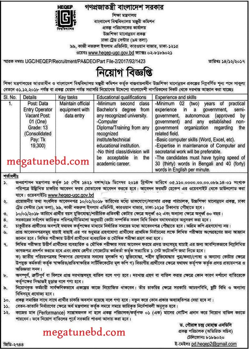 University Grants Commission Job Circular 2018 Bangladesh