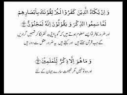 nazar utarne ki behetreen dua in urdu