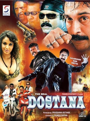 Poster Of The Real Dostana (2007) In hindi dubbed Dual Audio 300MB Compressed Small Size Pc Movie Free Download Only At worldfree4u.com