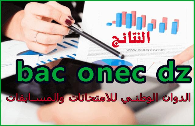 bac onec dz - النتائج + تسجيلات البكالوريا 2019
