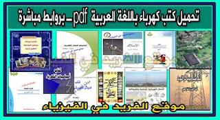 كتب كهرباء بالعربي pdf مجانا، كتب أساسيات الكهرباء العامة ، كتب علم الكهرباء، كتب التيار الكهربائي بروابط تحميل مباشر مجانا