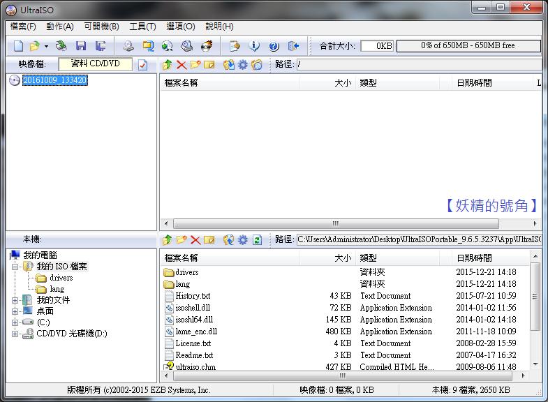 Image%2B001 - UltraISO 9.6.5.3237 繁體中文免安裝版 - 製作開機碟、處理ISO的好用工具