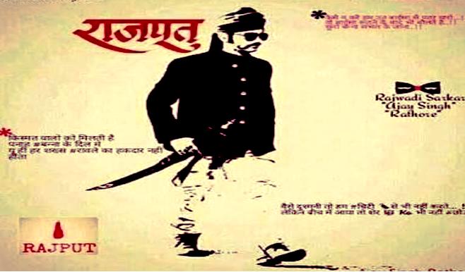 Rajput Quotes In Hindi Rajput Banna Attitude Status ल ट स ट ट प र जप त न Atitude स ट टस Mahakal Rajputana Attitude Status