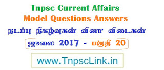 TNPSC Current Affairs Model Questions Answers 2017