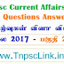 TNPSC Current Affairs Model Questions Answers (30 Questions) Tamil - July 2017 - Part 20 - Download PDF
