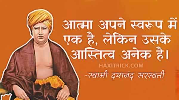 Swami Dayananda Saraswati Thoughts in Hindi