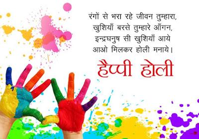 Happy Holi 2018 wishes Hindi Images