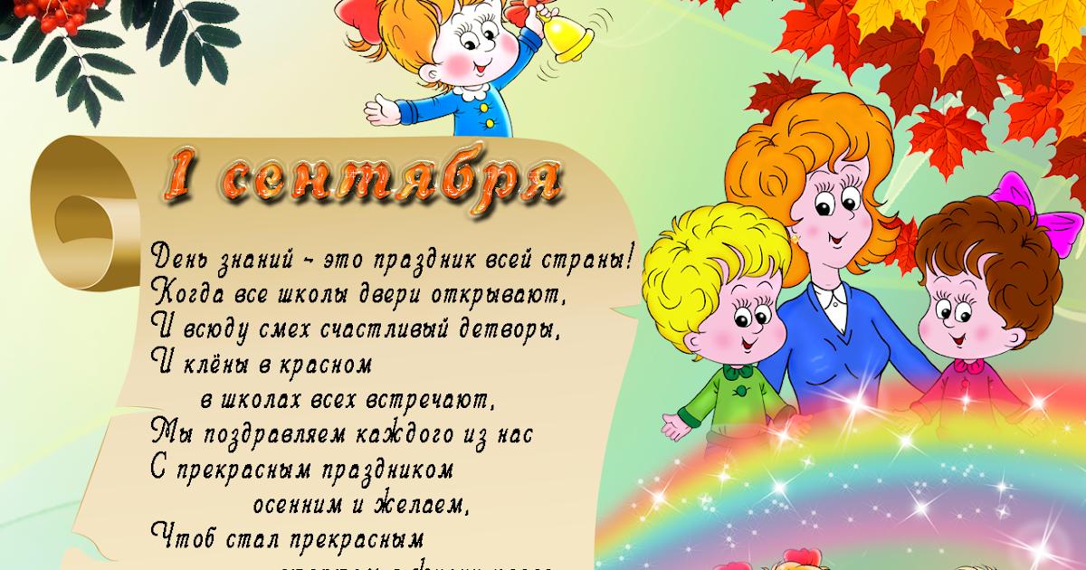Открытки с новым учебным годом воспитателю детского сада