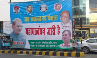 sharad-nitish-diffrent-way