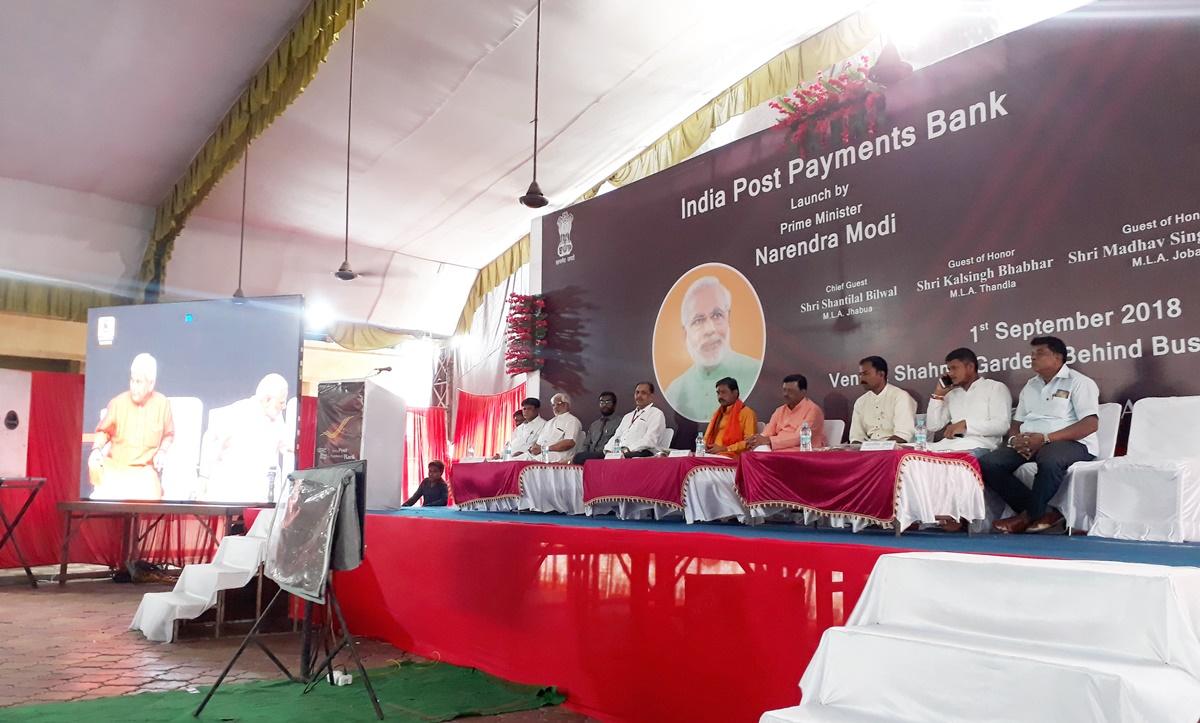 इंडिया पोस्ट पेमेंट बैंक का शुभारंभ, अब डाकघरों में मिलेगी बैंक जैसी सुविधा-india-post-payment-bank-jhabua