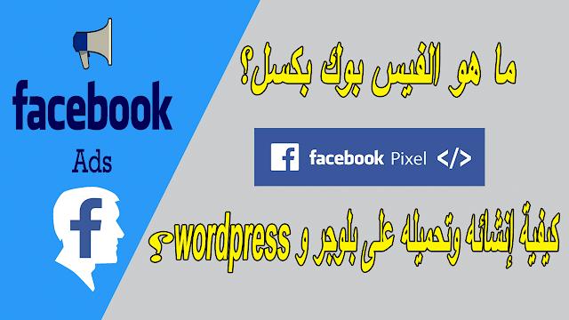 ما هو الفيس بوك بكسل؟ كيفية إنشاؤه وتحميله على بلوجر و wordpress ؟