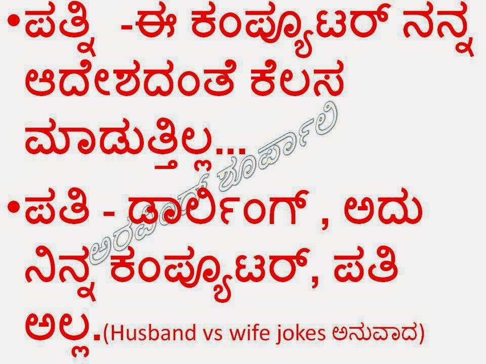 Funny Quotes For Love Failure: Funny Quotes Kannada
