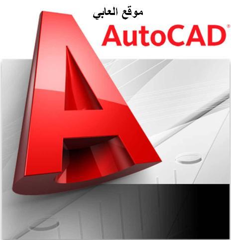 تحميل اوتوكاد 2018 تنزيل برنامج  مجانا للكمبيوتر أخر إصدار download autocad