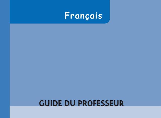 دليل الأستاذ و موارد رقمية لمواد اللغة الفرنسية - رسمي