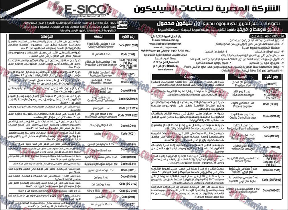 اعلان هام وظائف الشركة المصرية لصناعات السيليكون والهاتف المحمول E-SICO لجميع المؤهلات برواتب مجزية